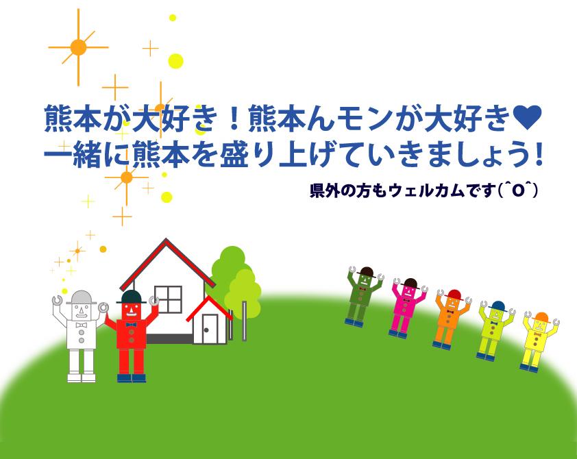 一緒に熊本を盛り上げていきましょう!